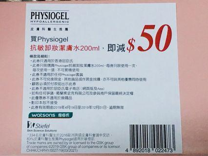 Free 免費 Physiogel 抗敏卸妝潔膚水 屈臣氏 coupon