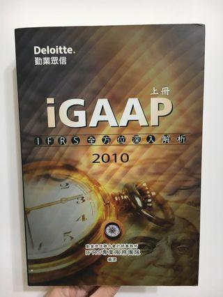 🚚 IFRS全方位深入解析-iGAAP 2010(上冊)