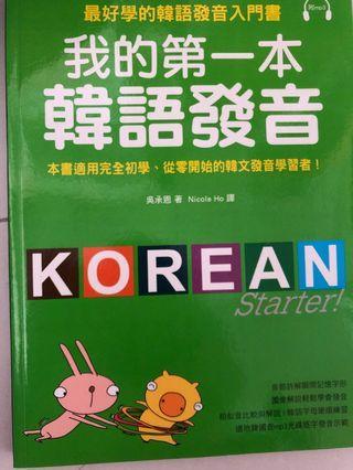 我的第一本韓語發音