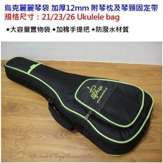 [Ukulele bag]烏克麗麗琴袋 加厚12mm 附琴枕及琴頸固定帶 規格尺寸:21/23/26 吋烏克麗麗琴袋