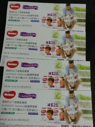 Huggies coupon L / XL (4張)