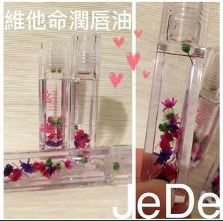 Rdl Young花花維他命唇油