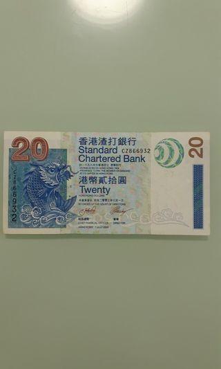 2003年香港渣打銀行二十元紙幣 $20 HONG KONG