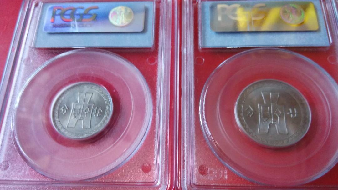 1938民國二十七年 拾分廿分 pcgs入盒