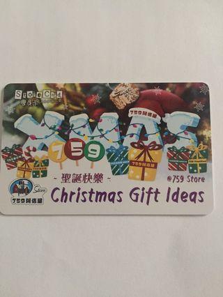 759阿信屋會員咭卡折扣聖誕版