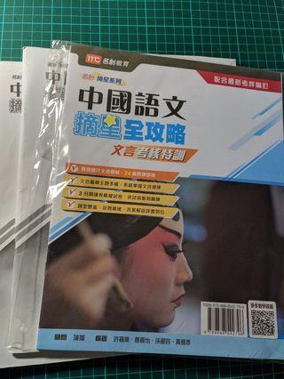 中文文言練習 名創教育
