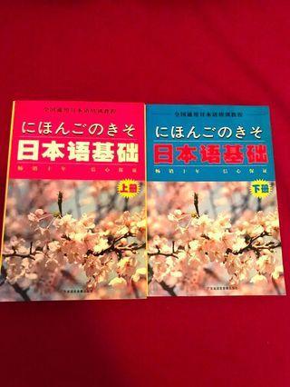日本語基礎 上下冊及CD