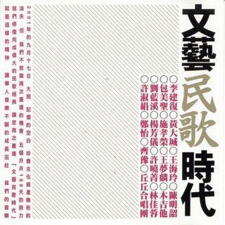 文艺民歌时代 CD