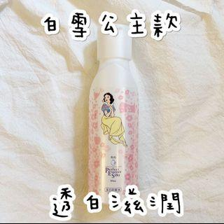 🚚 專科 完美透白化妝水 滋潤型 白雪公主款