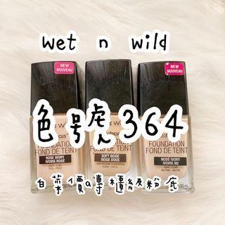 🚚 Wet n wild 完美上相打光粉底液