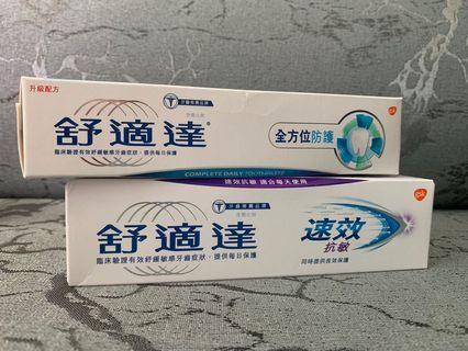 舒適達牙膏 全方位防護 速效抗敏 toothpaste