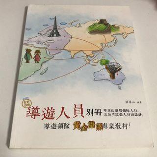 導遊人員 別冊 考試 導遊 領隊 日語導遊 106年
