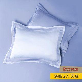 HOLA 雅緻天絲素色歐式枕套 2入 湛藍 特力和樂 100%萊賽爾(天絲)材質 300織紗
