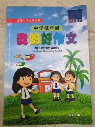 My Literary Works for Lower Secondary Chinese