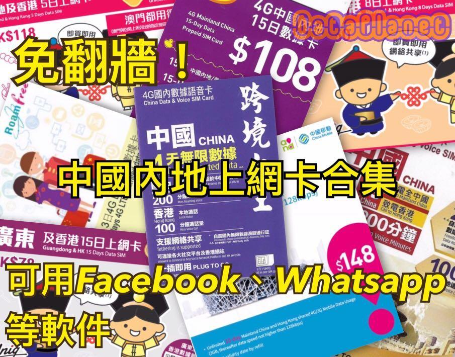4G/3G中國內地數據上網卡 大陸漫遊數據卡 電話卡 Sim卡