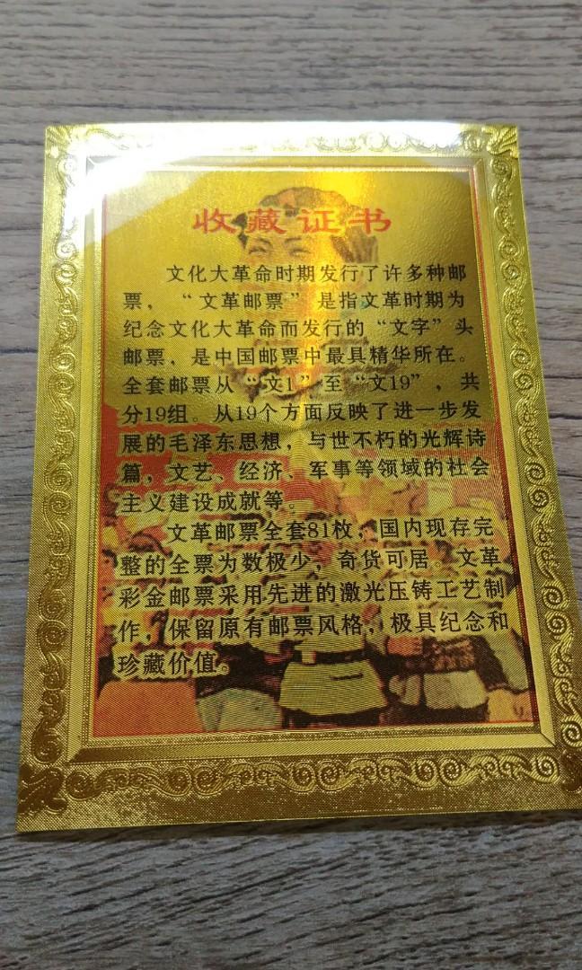 中國文革金郵票