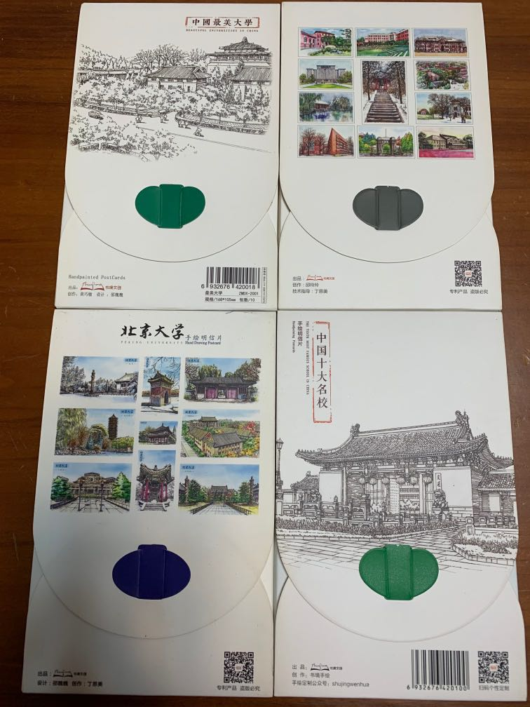 名牌大學手繪明信片