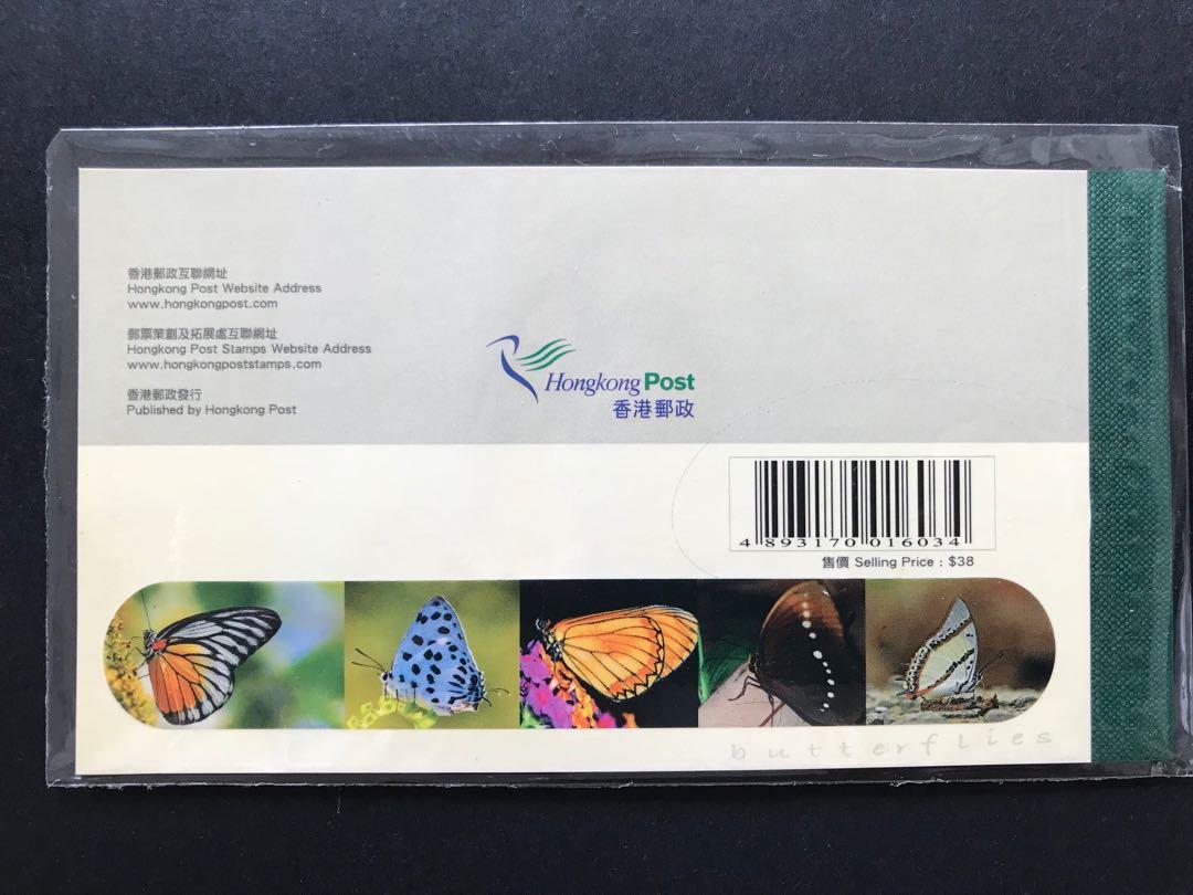 香港蝴蝶<二>(紀念郵票小冊子)