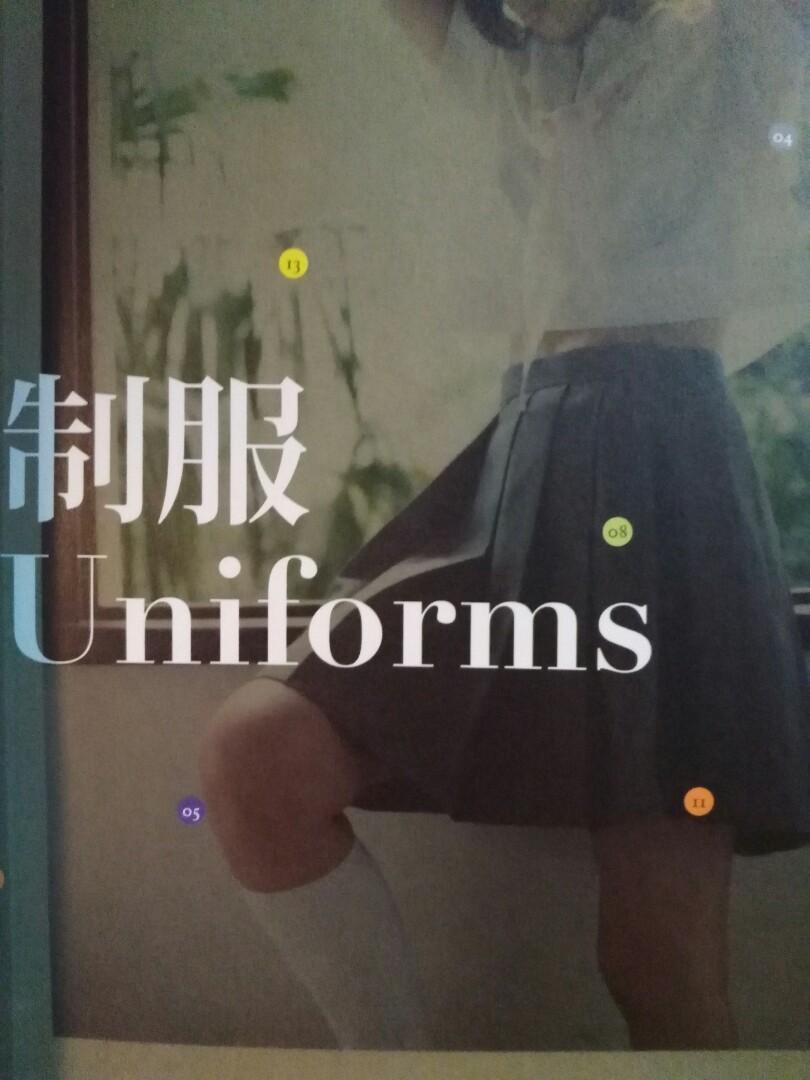 制服 (知日)