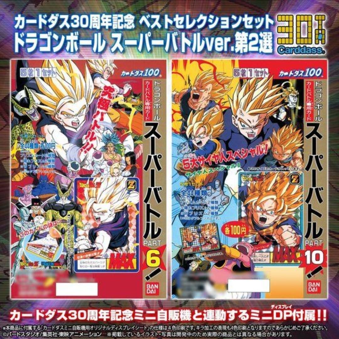 全新行版未開 龍珠激鬥閃卡 30TH BEST SET DORAGON BALL SUPER BATTLE 2nd