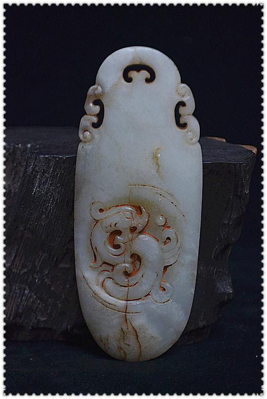 高古玉器 和田白玉 漢代草龙纹 掛件 結緣出品