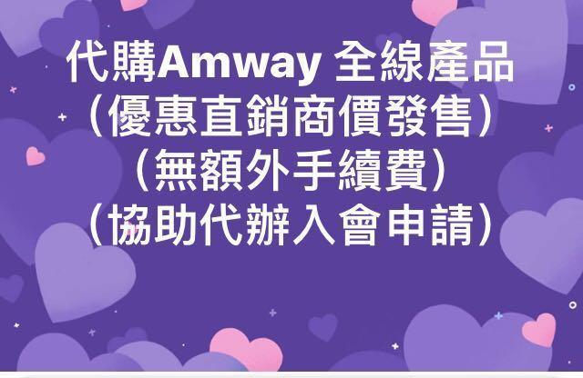 代購Amway 全線產品  (以優惠直銷商價發售) (不收額外手續費) (協助代辦入會申請) 1. 紐崔萊 (Nutrilite) 2. 雅姿 (Artistry) 3. Espring 4. 皇后煲 5. Etc.  https://amshop.amway.com.hk/
