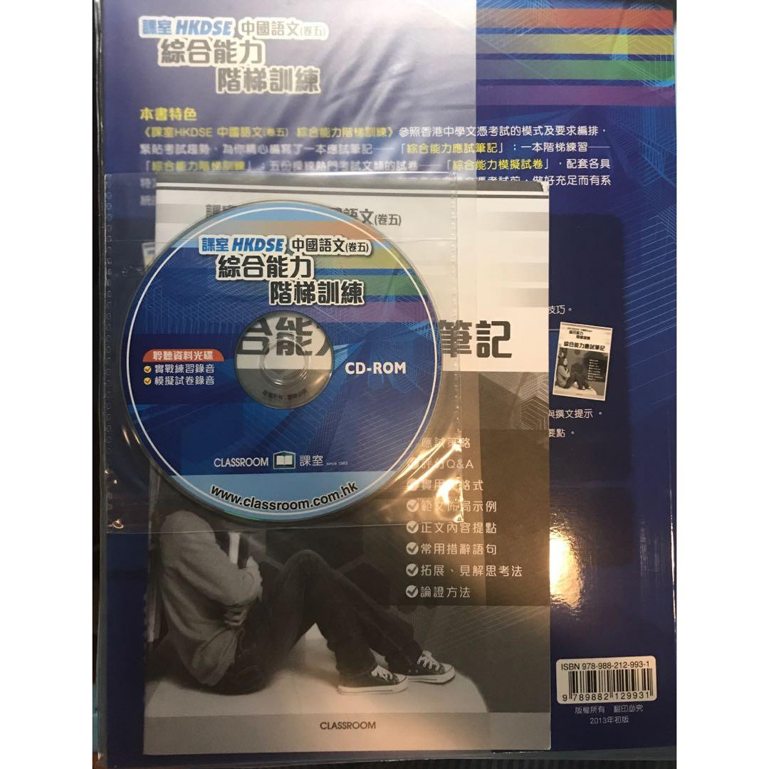 課室HKDSE中國語文 綜合能力階梯訓練