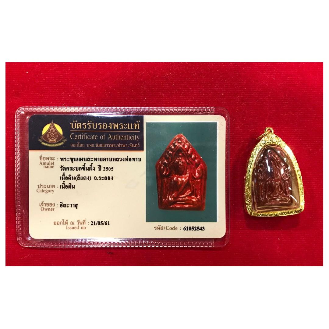 Rare Phra Khun Paen Pim Tor Ter Dap (Pim Niyom)(Red Paint) with 80% real  Gold case & Thaprachan Verification card BE2505 by LP Thep of Wat Krabok  Kuen