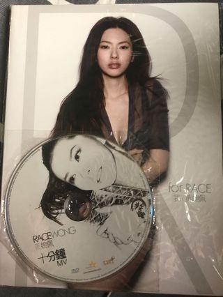 黃婉伶 Race 寫真連DVD