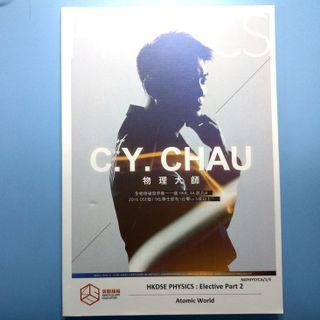 CY Chau 物理 Physics Atomic World 原子世界