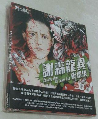 謝森龍異 «喪繪集» 香港野士創工畫集