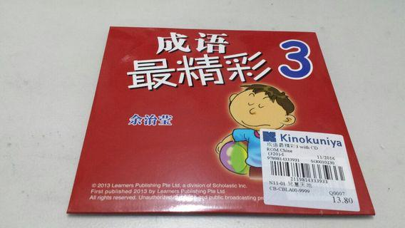 Chinese Idioms Audio CD