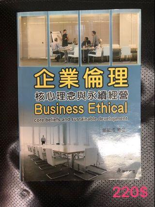 🚚 企業倫理