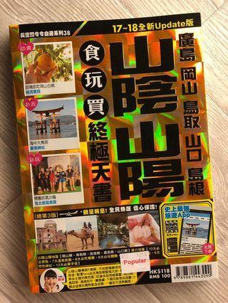 日本旅遊書廣島鳥取