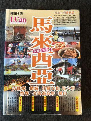 馬來西亞 旅遊書 最新版