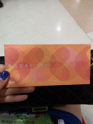 東海堂$50餅劵