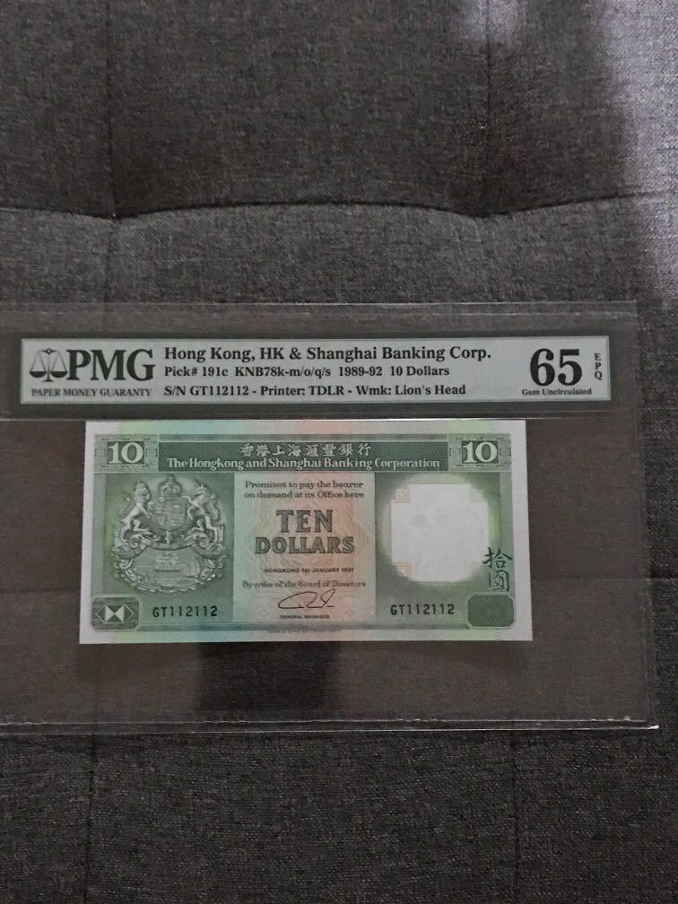 匯豐10元91年重覆號