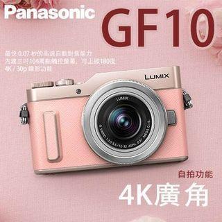 🚚 Panasonic LUMIX GF10 女友相機 自拍相機 公司貨 保固內