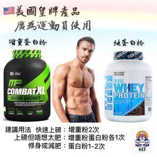美國暢銷增肌減脂蛋白粉品牌 上磅修身減肥