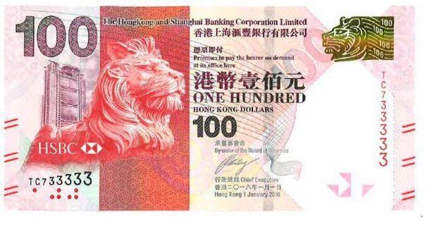滙豐銀行 $100 TC733333 連號碼 TC733327 - TC733338