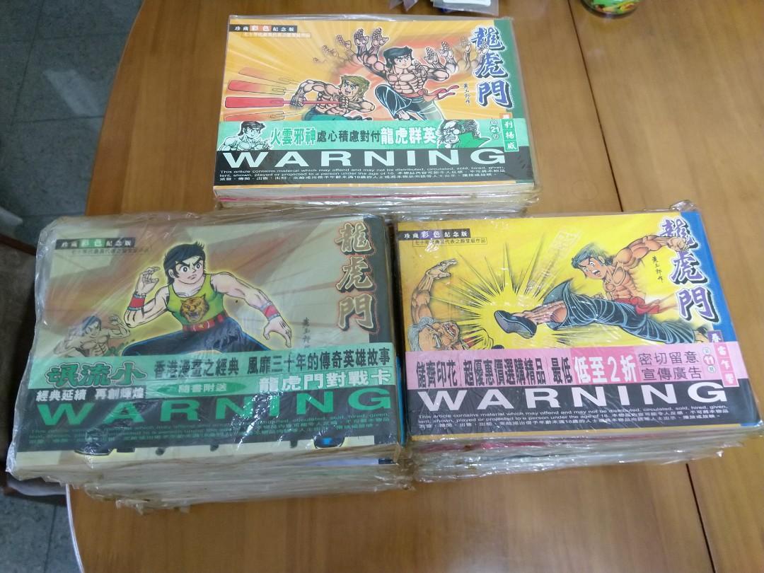 龍虎門珍藏彩色紀念版1至33期,共33本