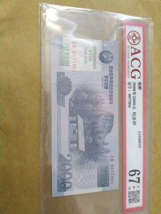 North Korean won ACG graded 67