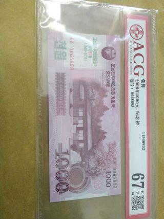 ACG graded korean won