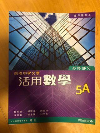 香港中學文憑 活用數學 全新
