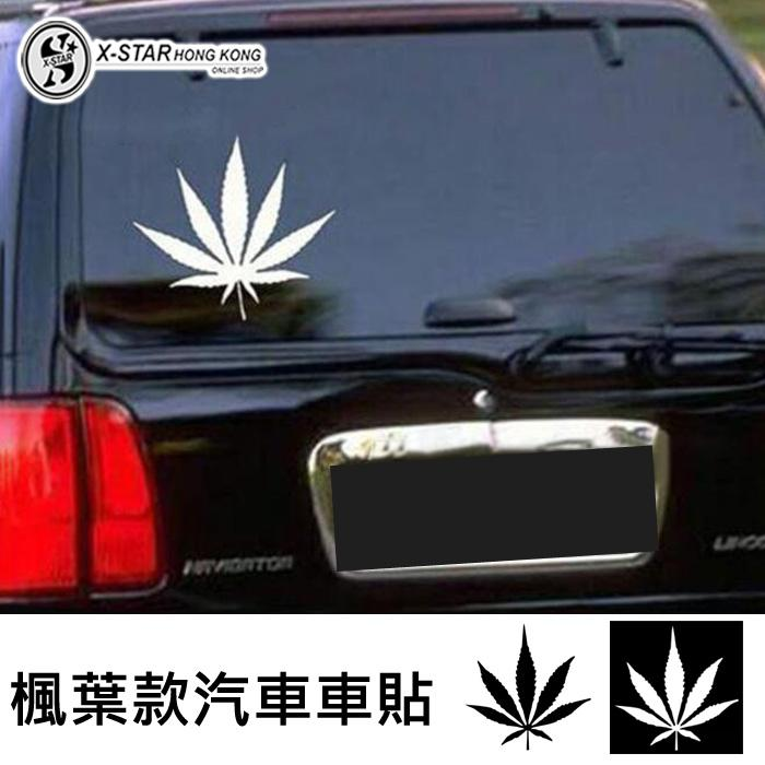 1634743 車貼 汽車貼紙 楓葉圖案 造型貼紙 Car sticker