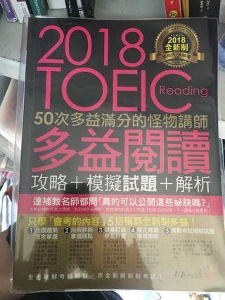 TOEIC考試書