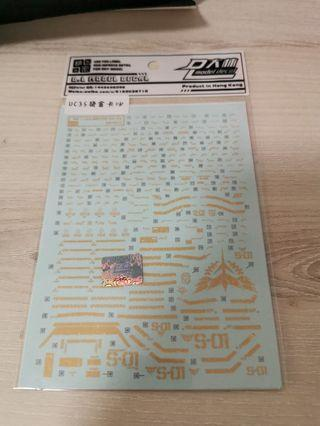 Metallic Gold MG Sazabi decal