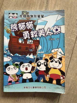 熊貓貓勇救美人魚