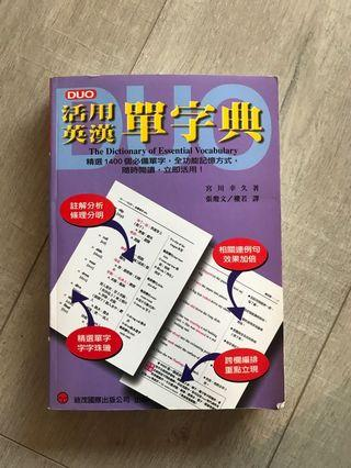 活用英漢單字典