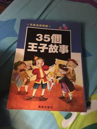 兒童書 寓言故事 書 35個王子故事